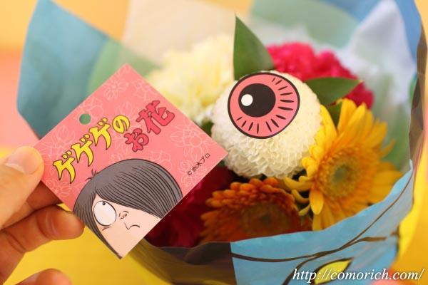 ゲゲゲの鬼太郎×日比谷花壇のフラワーアレンジメント「ゲゲゲのお花」