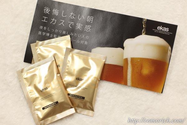 二日酔い・飲みすぎ対策のサプリメント【エカス】