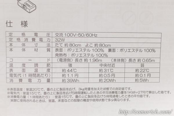 山善(YAMAZEN) ホットラウンドマット (たて80×よこ80cm) HRM-80