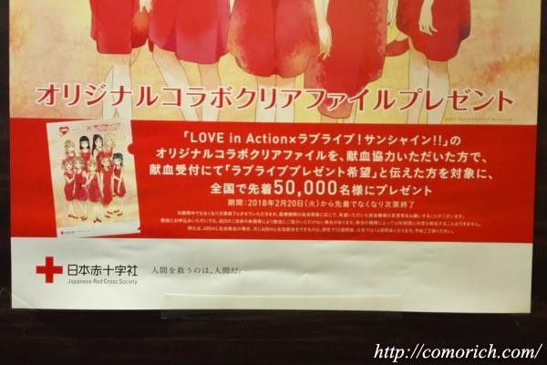 献血×ラブライブ!サンシャイン!!のオリジナルクリアファイル