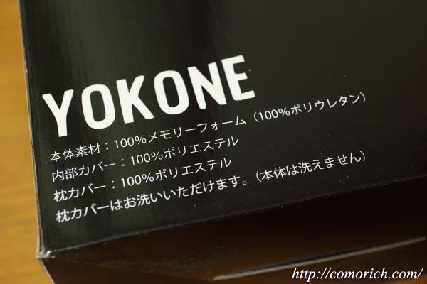 横向き寝専用まくら『YOKONE2(ヨコネ2)』