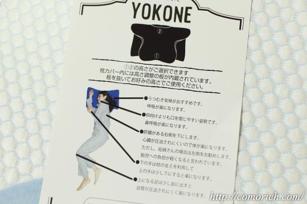 横向き寝専用まくら『YOKONE2(ヨコネ2)』の使い方