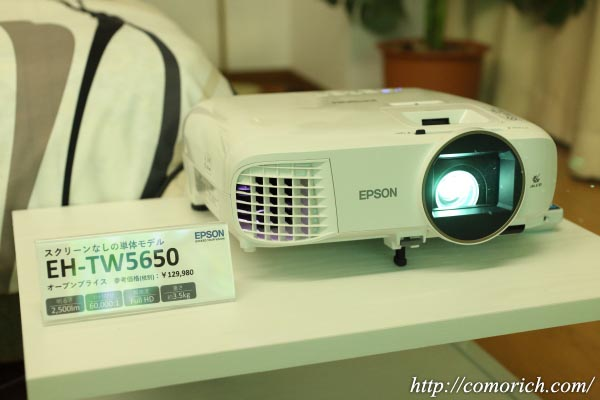 エプソンdreamio(ドリーミオ)ホームプロジェクター