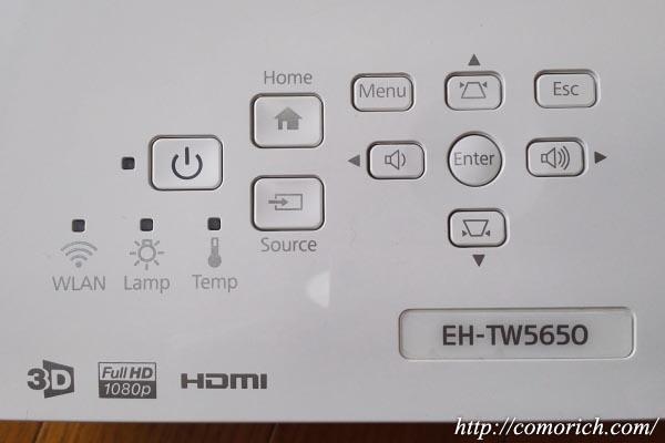 エプソンのホームプロジェクター dreamio(ドリーミオ)EH-TW5650S