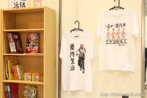 東証IRフェスタ2018「優待名人 桐谷広人の優待LIFE」