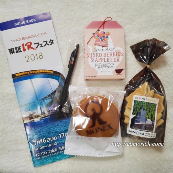 東証IRフェスタ2018の戦利品