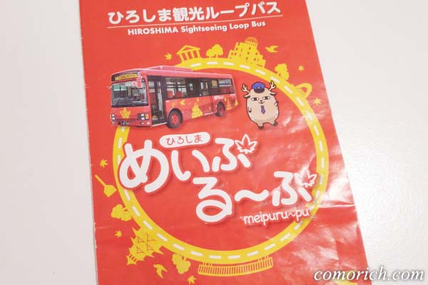広島観光バス めいぷる~ぷ