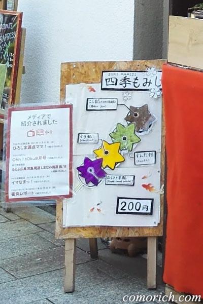 宮島口駅下車すぐの「茶屋 宮島口団子」