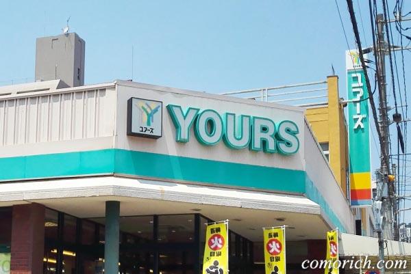 広島を中心に展開しているスーパー・ユアーズ