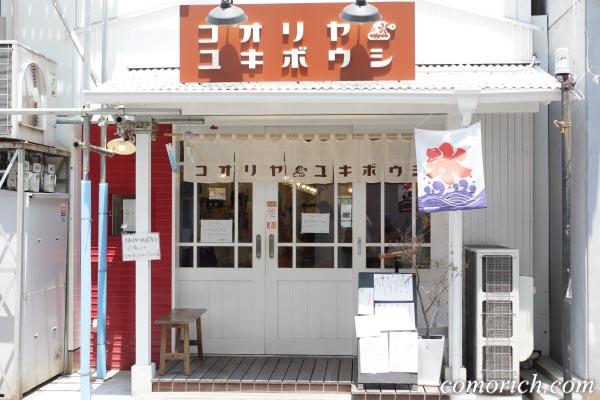 広島のかき氷専門店 コオリヤ ユキボウシ