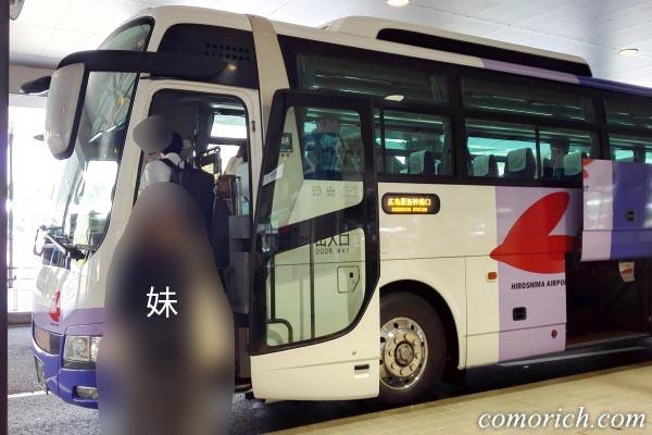 リムジンバスで広島空港から広島駅へ