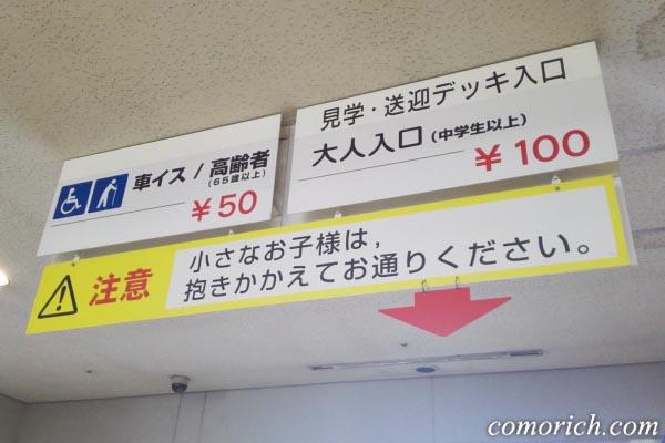 広島空港 見学デッキ