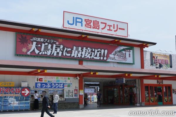 JR西日本宮島フェリー