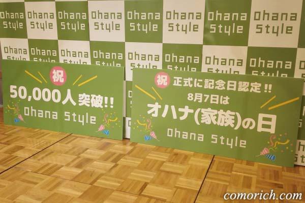 金田朋子&森渉夫妻出演イベント‐オハナスタイルオフ会