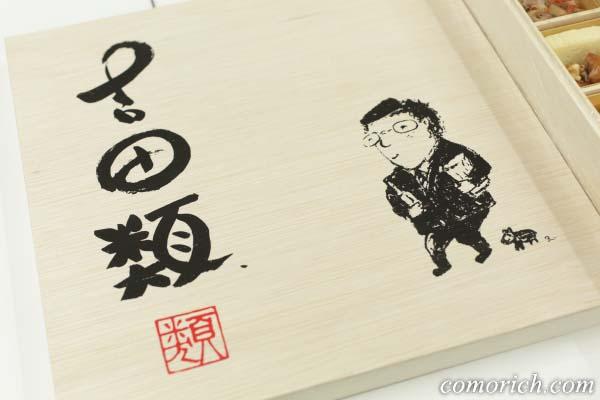 【大丸・松坂屋特別企画】酒場詩人 吉田類監修 おつまみ玉手箱