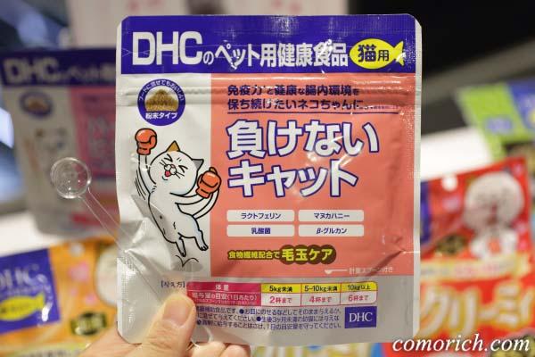 負けないキャット DHCの猫用のサプリメント・キャットフード