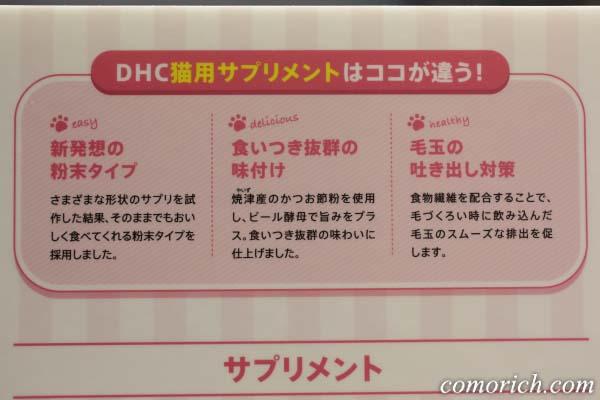 DHCの猫用のサプリメント・キャットフード