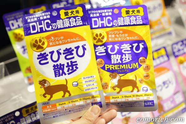 きびきび散歩 DHCの犬用のサプリメント・ドッグフード