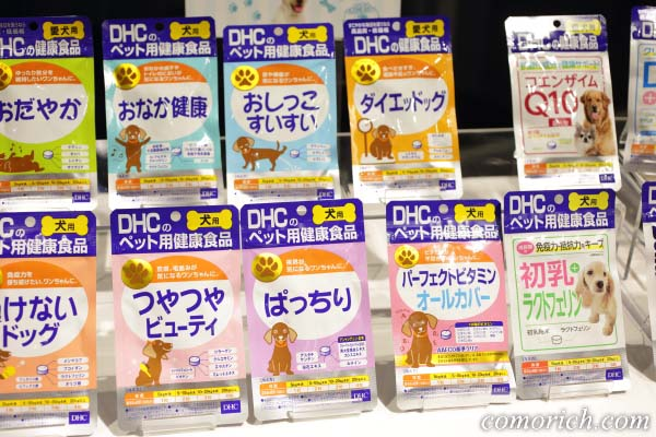 DHCの犬用のサプリメント・ドッグフード