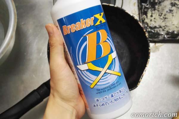 20年ものの鍋のコゲが本当に落ちた!強力洗剤ブレイカーエックスの口コミ