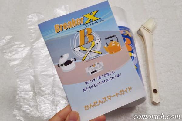 強力洗剤ブレイカーエックス