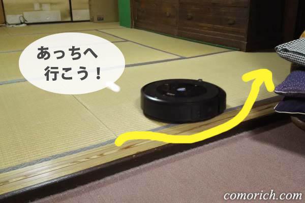 ロボット掃除機ルンバe5を起動!畳もOK!段差は感知して落ちない