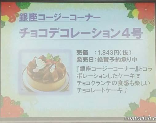 銀座コージーコーナー チョコデコレーション 4号