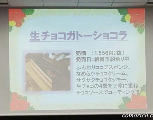 生チョコガトーショコラ