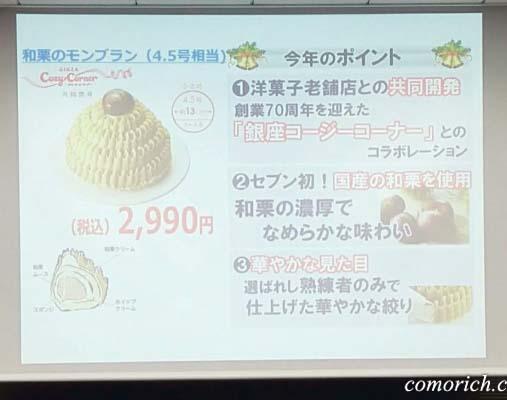 銀座コージーコーナー 和栗のモンブラン (4.5号相当)