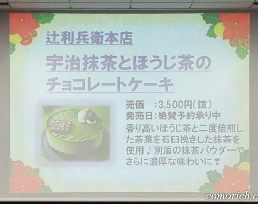 辻利兵衛本店 宇治抹茶とほうじ茶のちょこれーとけーき