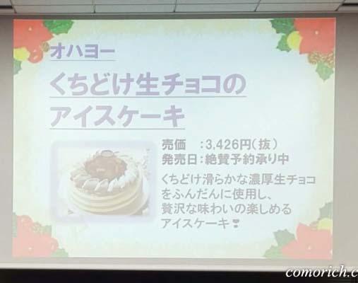 オハヨー くちどけ生チョコのアイスケーキ