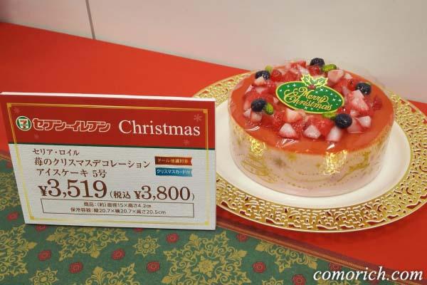 セリア・ロイル 苺のクリスマスデコレーション アイスケーキ 5号