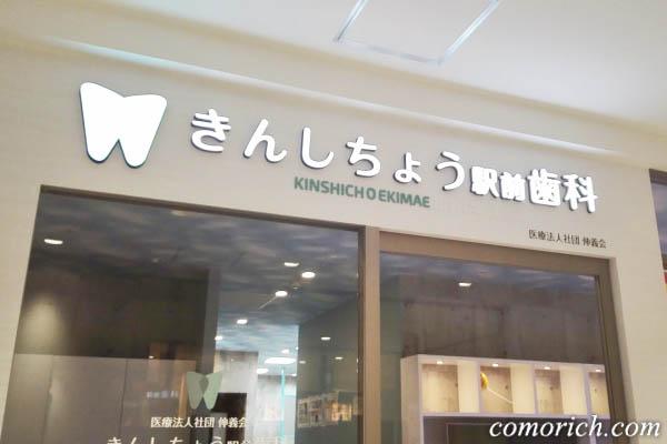 錦糸町パルコが3月16日オープン!ロフト、タワレコ、無印、西松屋、これは強いぞ