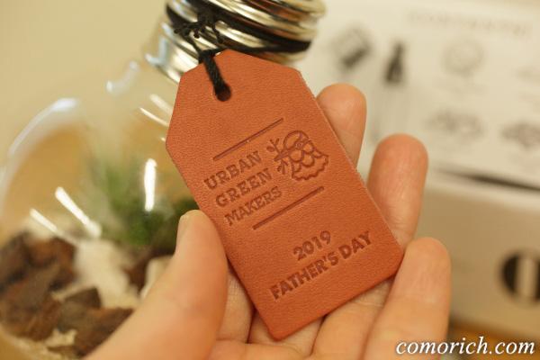 父の日に贈るテラリウムギフトは模型や工作好きのお父さんにおすすめ