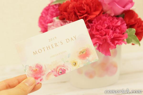 【日比谷花壇】母の日に贈る人気のフラワーギフトおすすめ7選!