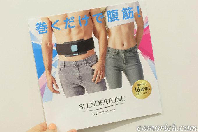 【お腹痩せ】スレンダートーンは巻くだけで腹筋!運動が苦手な人にもおすすめ