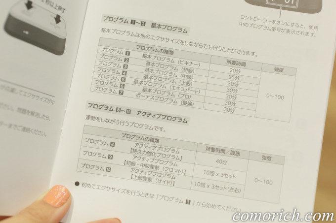 【ショップジャパン】スレンダートーンのプログラム