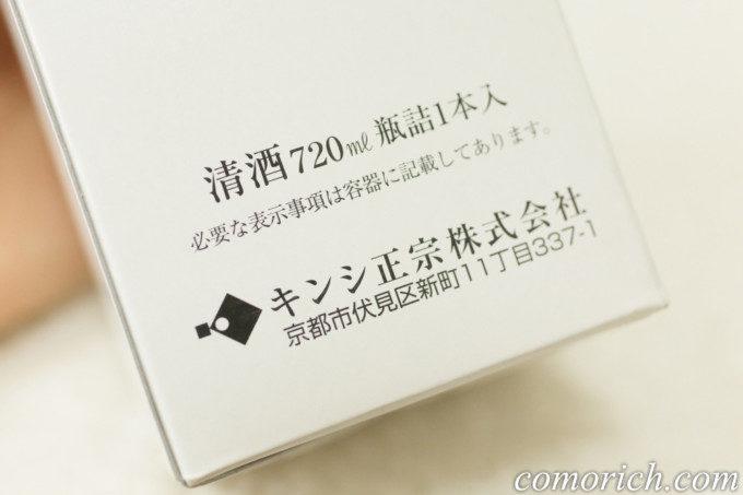 亀戸・篠崎酒店でしか買えない日本酒『清酒 亀井戸』は土産にもおすすめ