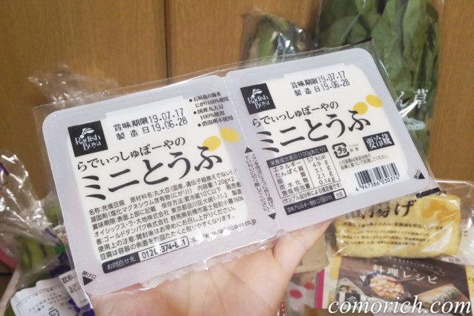 らでぃっしゅぼーやのお試しセットを頼んでみた!野菜が新鮮でおすすめな食材宅配