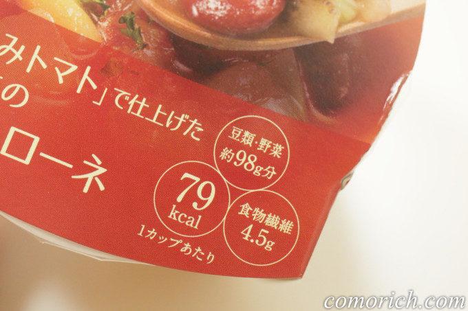 ひとり暮らしの人へのおすすめ野菜スープギフト『野菜をMotto!!』の口コミ