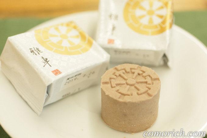 【日比谷花壇】敬老の日 菓匠清閑院「雅車」とそのまま飾れるブーケのセット