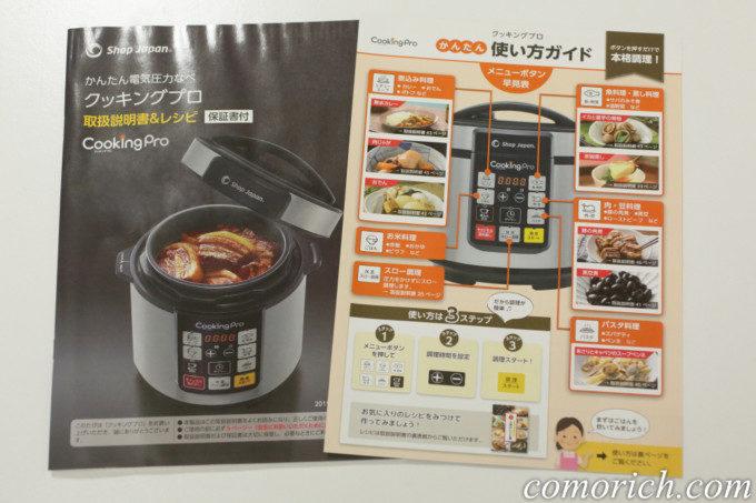 【ショップジャパン】電気圧力鍋クッキングプロの取扱説明書