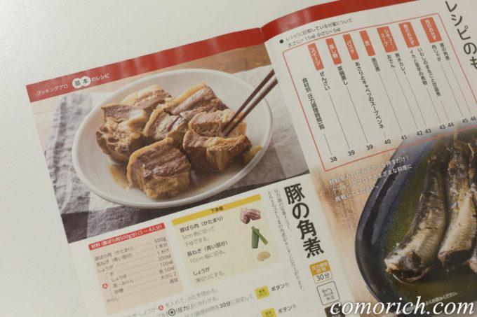【ショップジャパン】電気圧力鍋クッキングプロのレシピ