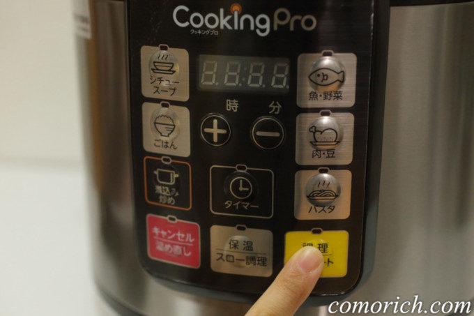 【ショップジャパン】電気圧力鍋クッキングプロ