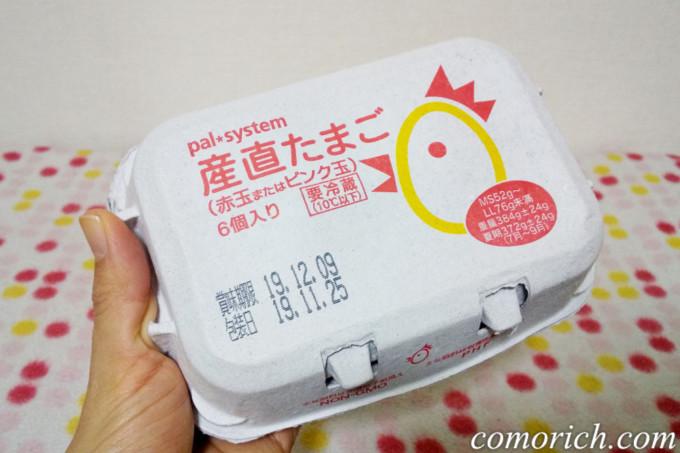 【食材宅配】パルシステムのおためしセット送料無料1,000円の口コミ