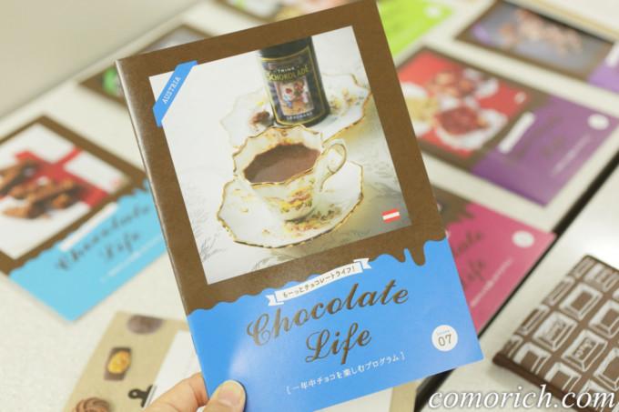 フェリシモ もーっとチョコレートライフ!一年中チョコを楽しむプログラムトライアル