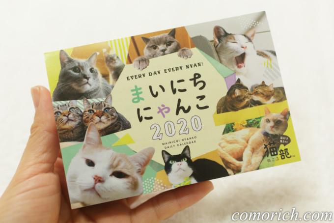 フェリシモ猫部のまいにちにゃんこ2020カレンダー