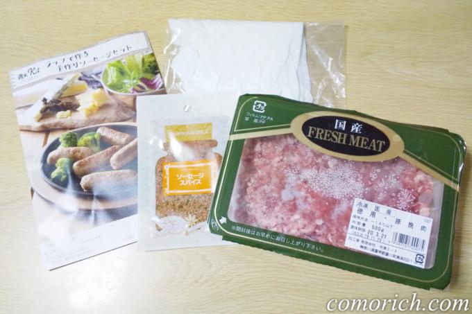 らでぃっしゅぼーやの豚ひき肉で手作りソーセージを作ってみた