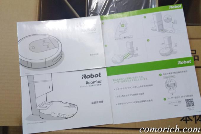 ロボット掃除機ルンバi7+