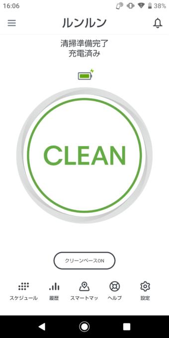 ロボット掃除機ルンバi7+を使ってみた!アプリで起動は簡単?